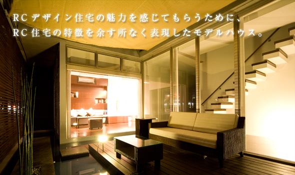 RCデザイン住宅の魅力を感じてもらうために、RC住宅の特徴を余す所なく表現したモデルハウス。